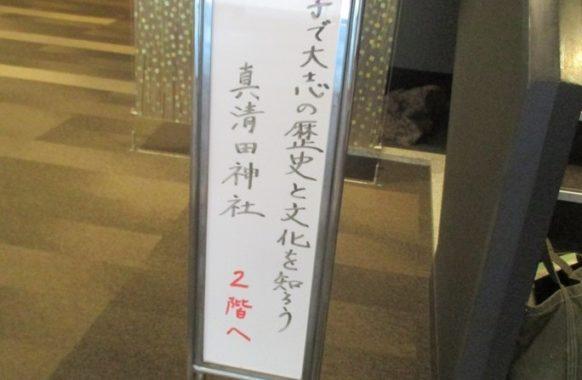 180807説明会は2階で-真清田神社参集殿1